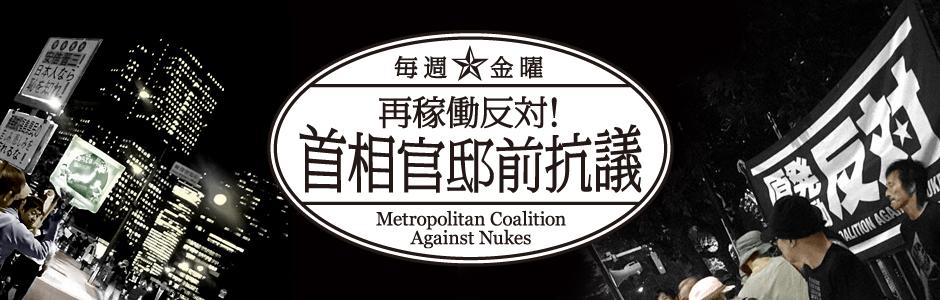 再稼働反対!首相官邸前抗議:活動報告