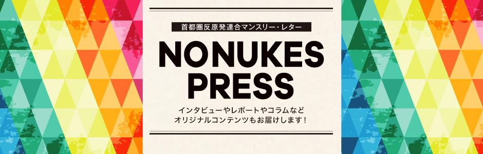 ◆NO NUKES PRESS