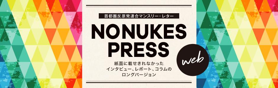 ◆NO NUKES PRESS web