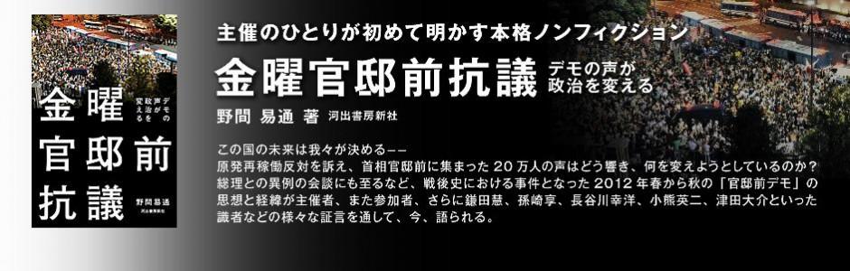 ★『金曜官邸前抗議 -デモの声が政治を変える-』野間易通 著(河出書房新社) 発売中!!!