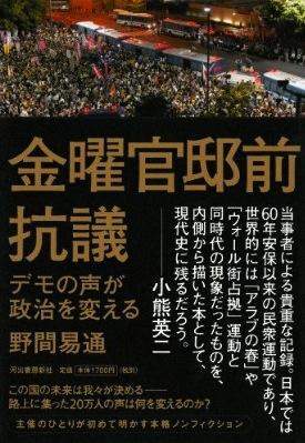 『金曜官邸前抗議』