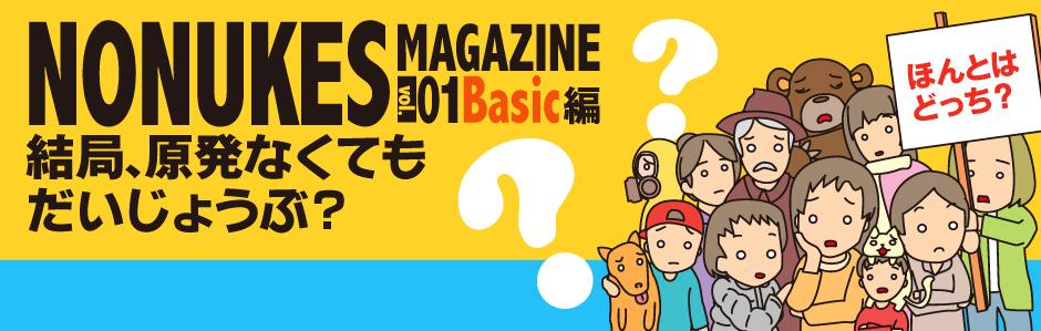 NoNukesMagazineBanner2