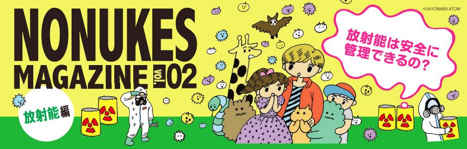 NO NUKES MAGAZINE Vol.2 ! 首都圏反原発連合が発行する無料のリーフレット第2弾!