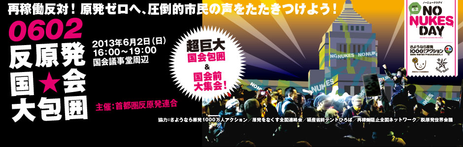 0602_kokkai2