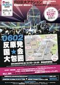 0602_flyer