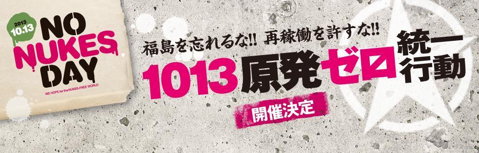 10.13 No Nukes Day 原発ゼロ☆統一行動