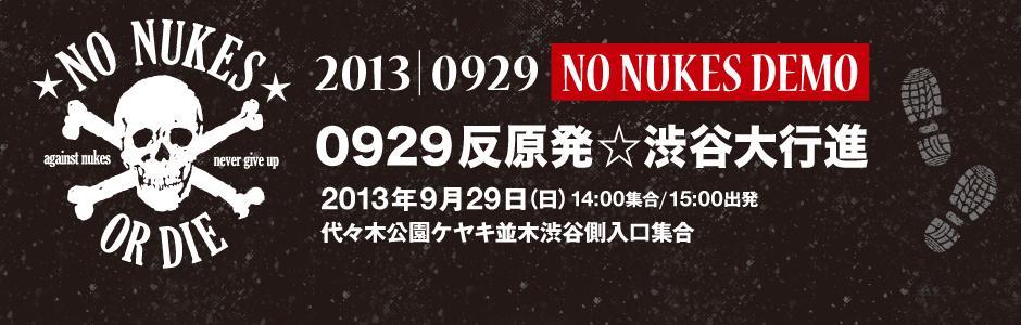 0929反原発☆渋谷大行進
