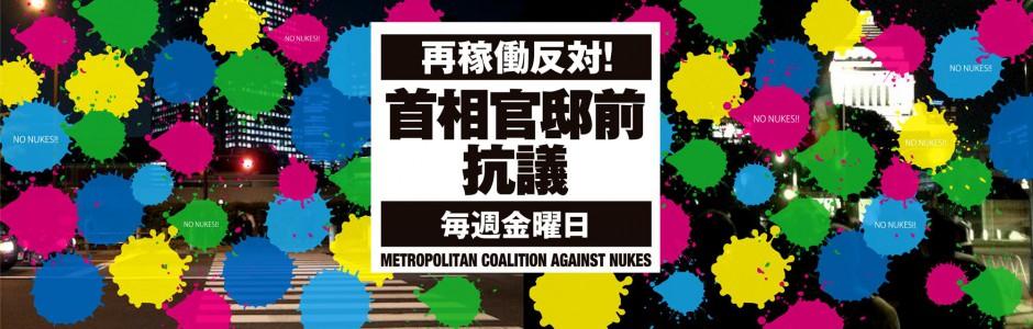 【毎週金曜日】再稼働反対!首相官邸前抗議!