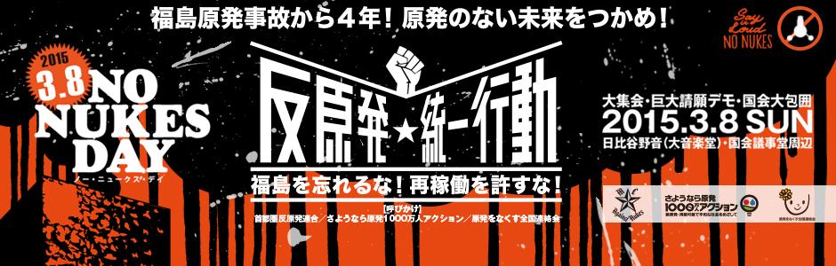 0308 NO NUKES DAY 反原発★統一行動 ~福島を忘れるな!再稼働を許すな!~