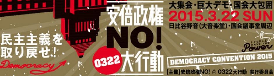 ★安倍政権NO!☆0322大行動