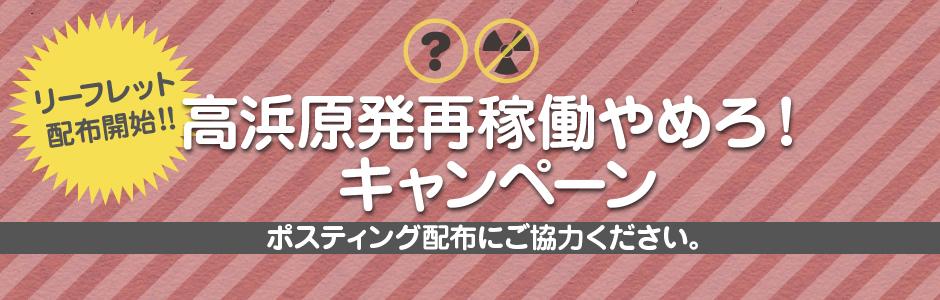 高浜原発再稼働やめろ! キャンペーン リーフレット配布開始!!