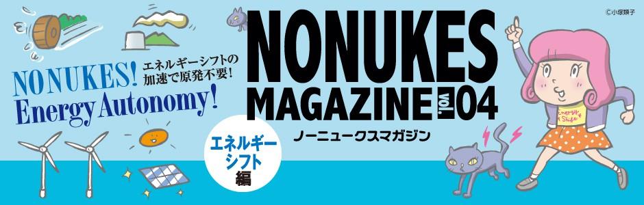 NO NUKES MAGAZINE Vol,04 配布開始!