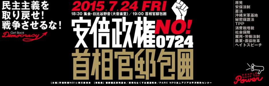 ★安倍政権NO!☆0724首相官邸包囲