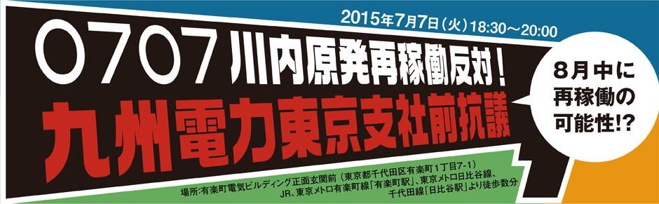 川内原発再稼働反対! 0707九州電力東京支社前抗議