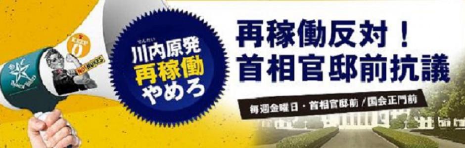 【再稼働反対!首相官邸前抗議】緊急!8月中旬にも川内原発再稼働の可能性あり!