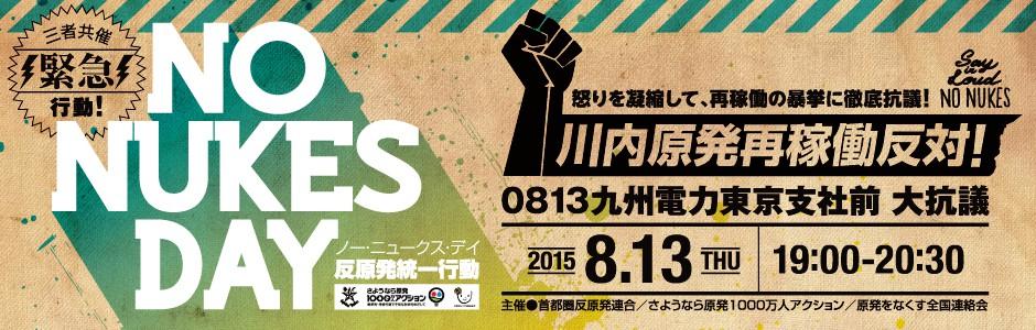 ★川内原発再稼動反対! 0813九州電力東京支社前大抗議