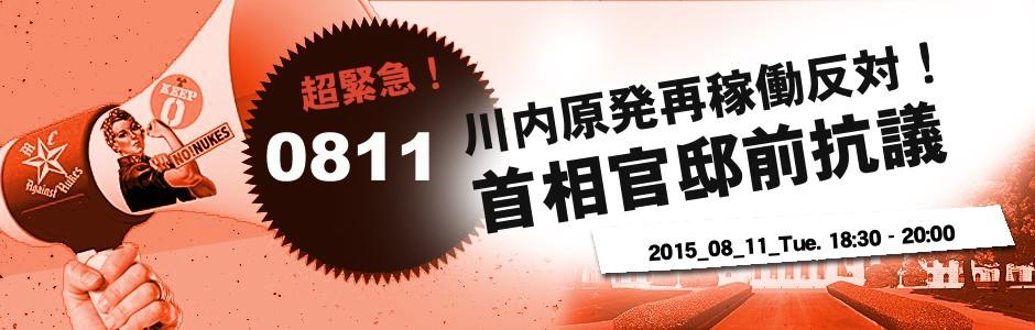 超緊急!0811 川内原発再稼働反対 首相官邸前抗議