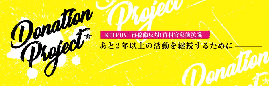 ★ドネーション・プロジェクト2017