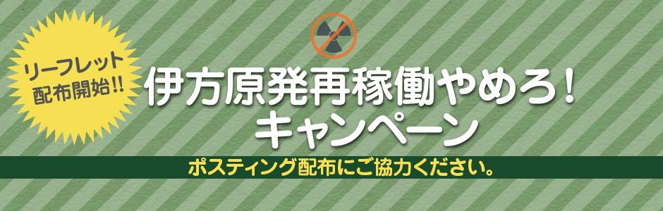 【伊方原発再稼働やめろ!キャンペーン】リーフレット配布開始!