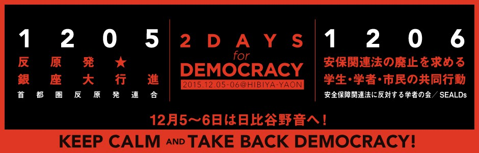 2DAYS for DEMOCRACY KEEP CALM AND TAKE BACK DEMOCRACY!