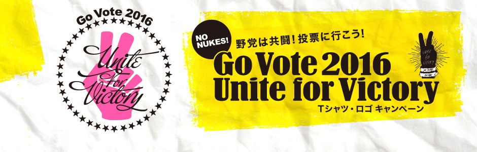 NO NUKES! Go Vote 2016 – Unite for Victory - キャンペーン