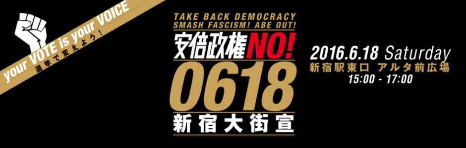 安倍政権NO!☆0618新宿大街宣