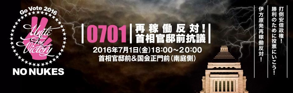 ★0701再稼働反対!首相官邸前抗議