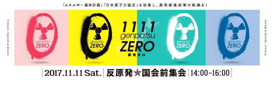 ★1111 GENPATSU ZERO 反原発☆国会前集会
