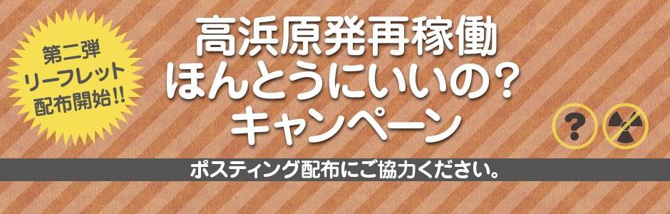 【高浜原発再稼働やめろ! キャンペーン】リーフレット第二弾!