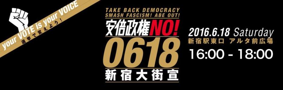 安倍政権NO!☆0618新宿大街宣 時間16:00〜18:00に変更!