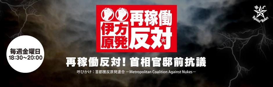 【再稼働反対!首相官邸前抗議】安倍政権は伊方原発再稼働止めよ!