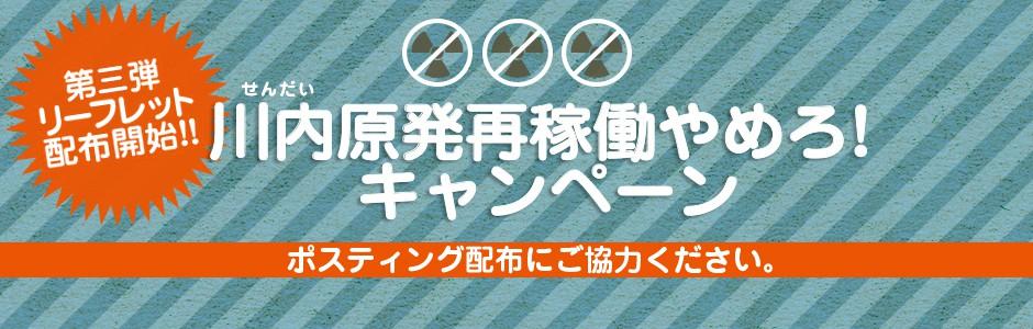 川内原発再稼働やめろ!キャンペーン 第三弾リーフレット!!