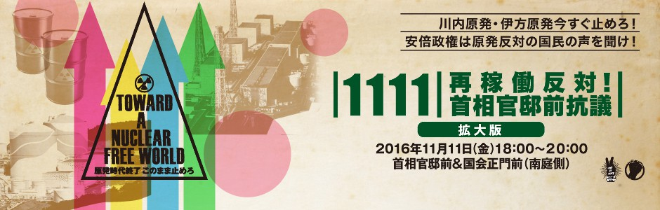 ★1111再稼働反対!首相官邸前抗議