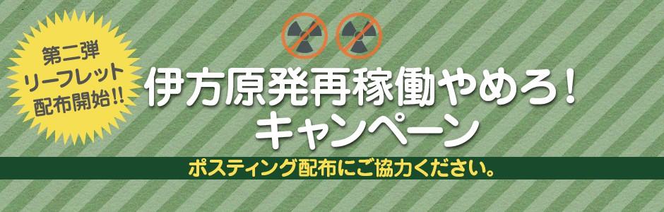 【伊方原発再稼働やめろ!キャンペーン】リーフレット第二弾!