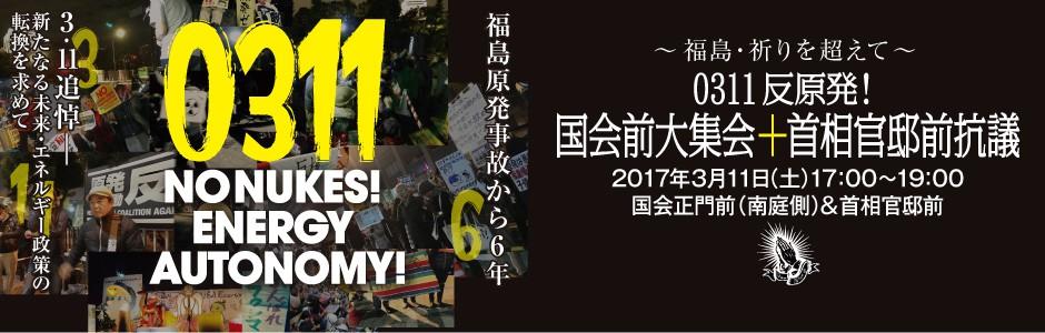 0311反原発!国会前大集会+首相官邸前抗議~福島・祈りを超えて~