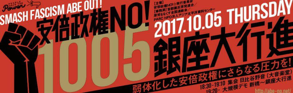 安倍政権NO!☆1005銀座大行進