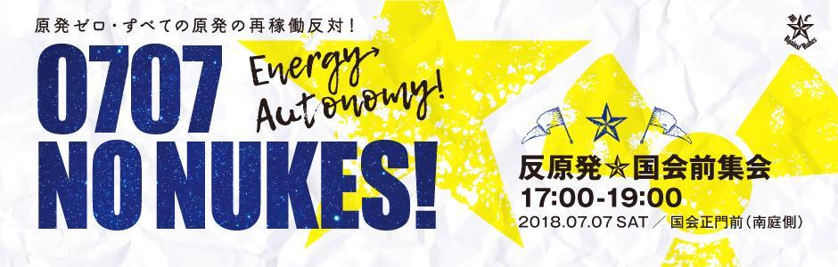 ★0707 NO NUKES! ENERGY AUTONOMY! 反原発☆国会前集会