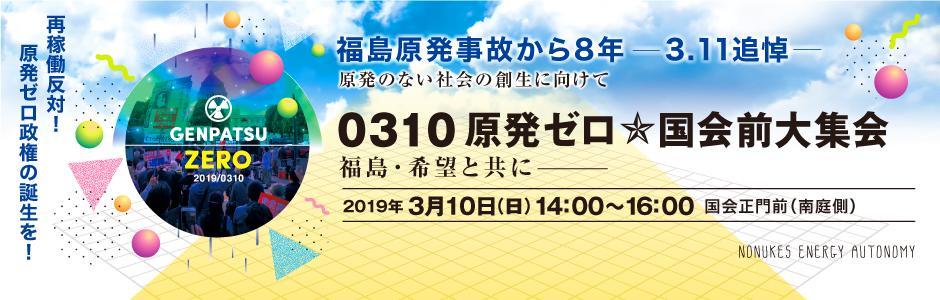 ★0310原発ゼロ☆国会前大集会 -福島・希望と共に-