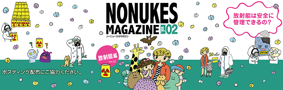 ★リーフレット – NO NUKES MAGAZINE vol.02 放射能編(ver.02)