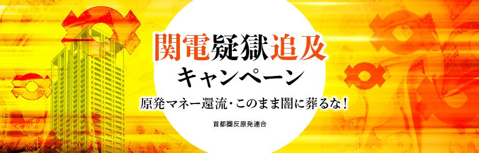 ★関電疑獄追及キャンペーン 