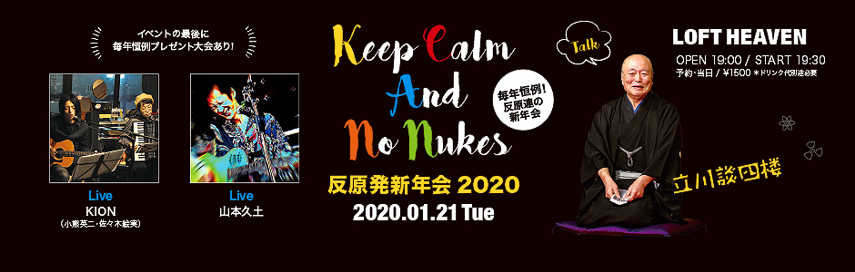 ★KEEP CALM AND NO NUKES 反原発新年会2020