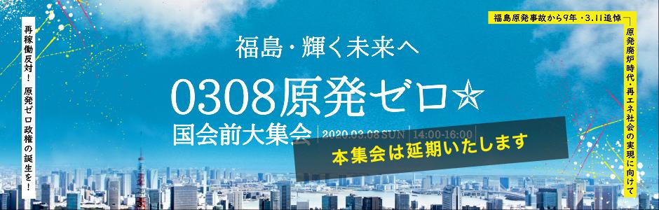 【0308 原発ゼロ☆国会前大集会 -福島・輝く未来へ-】延期となっております。
