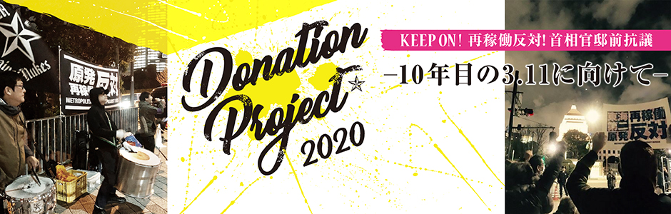 ★ドネーション・プロジェクト2020 ―10年目の3.11に向けて―