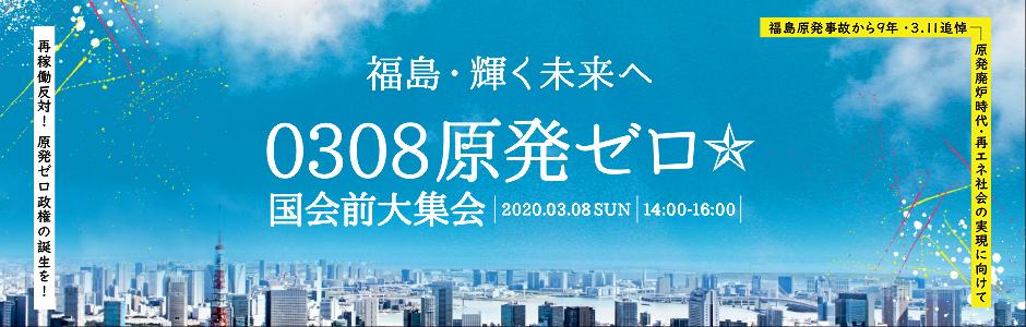 ★0308 原発ゼロ☆国会前大集会 -福島・輝く未来へ-