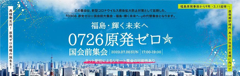 【0726 原発ゼロ☆国会前集会-福島・輝く未来へ-】再延期いたします。
