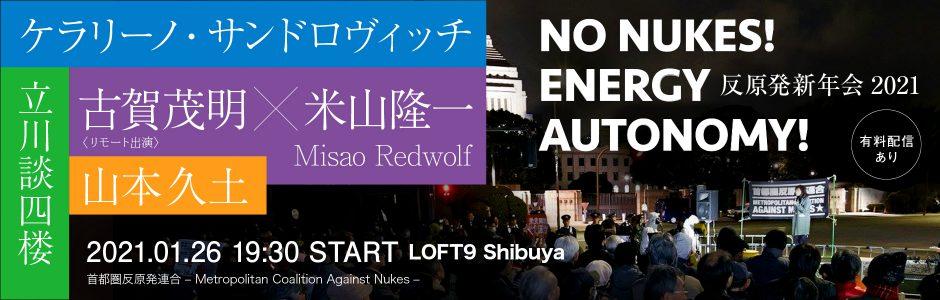 NO NUKES! ENERGY AUTONOMY! 反原発新年会2021