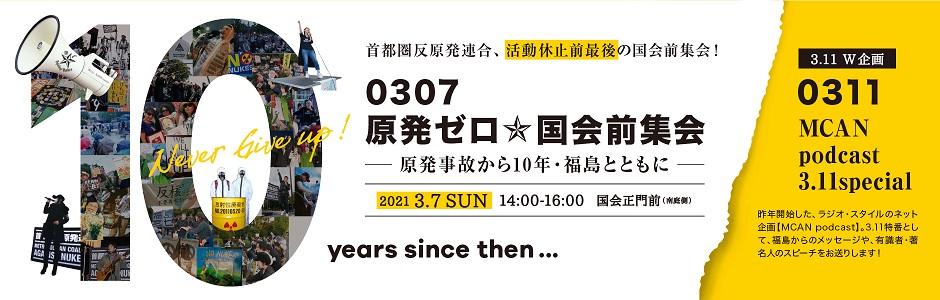 0307 原発ゼロ★国会前集会 – 原発事故から10年・福島とともに –