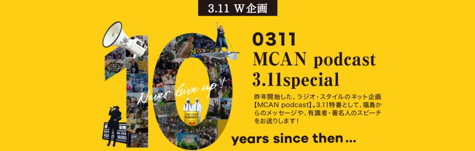 0311 MCAN podcast 3.11special